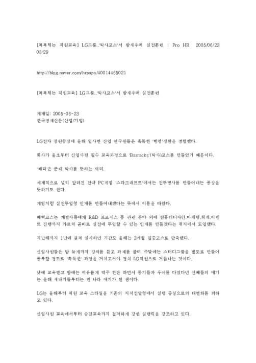 [톡톡튀는 직원교육] LG그룹..'막사코스'서 밤새우며 실전훈련