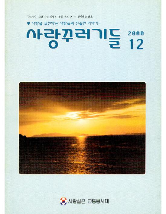 사랑꾸러기들 2000년 12월 통권 제30호