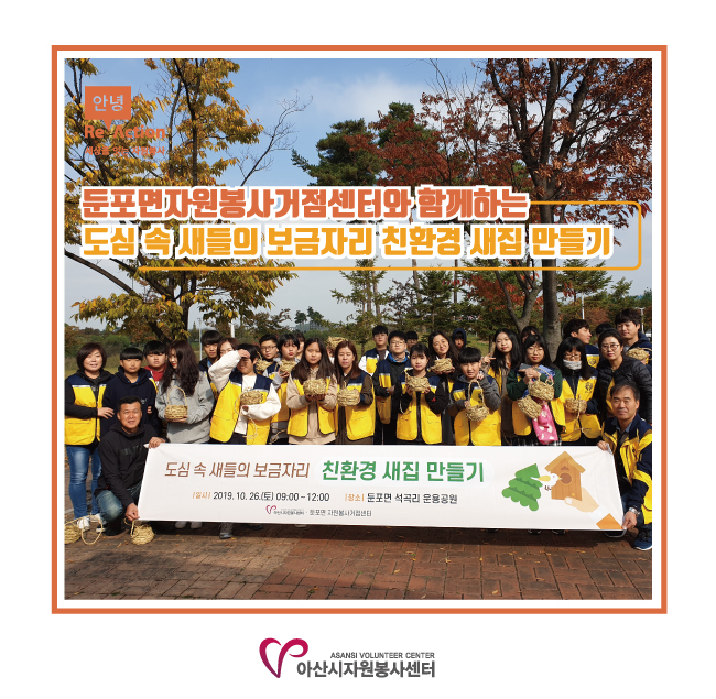 둔포면자원봉사거점센터와 함께하는 친환경 새집 만들기_2