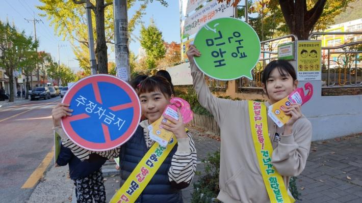 우리는 김해내동초 안전보안관!