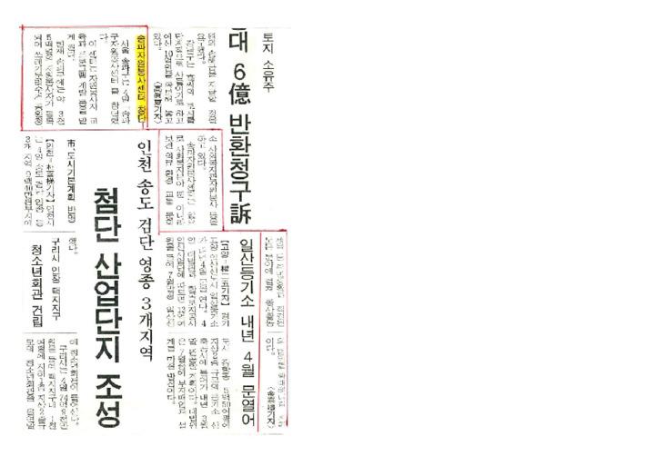 송파자원봉사센터 창단 신문기사