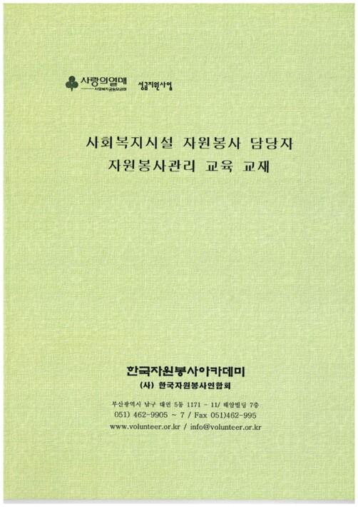 사회복지시설 자원봉사 담당자 자원봉사관리 교육 교재