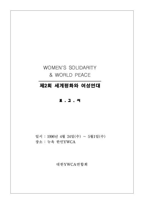 제2회 세계평화와 여성연대