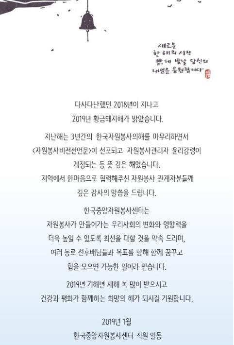 한국중앙자원봉사센터 2019년도 신년인사
