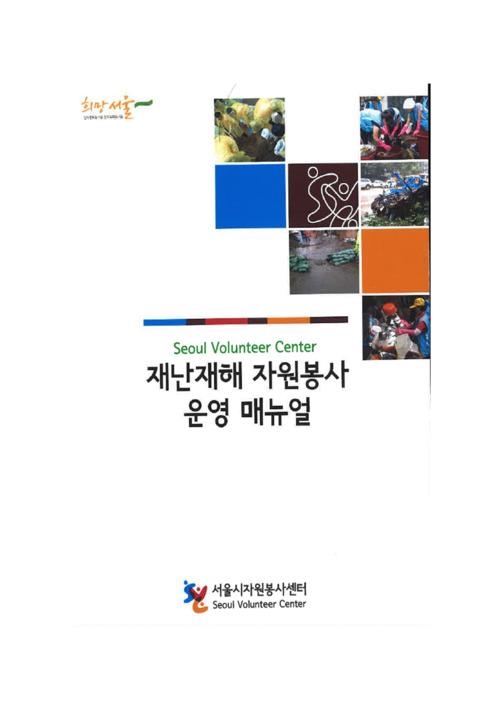 재난재해 자원봉사 운영 매뉴얼