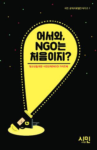 어서와 NGO는 처음이지?<br /><br /> - 청소년을 위한 시민단체(NGO) 가이드북
