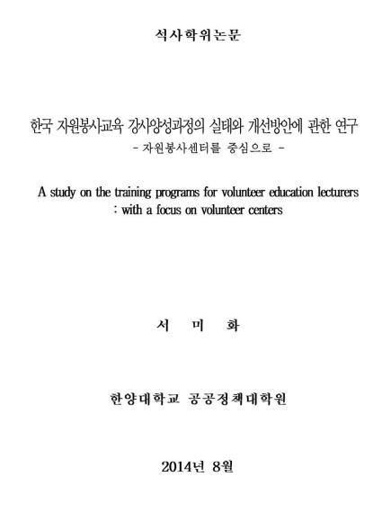 한국 자원봉사교육 강사양성과정의 실태와 개선방안에 관한 연구 - 자원봉사센터를 중심으로 -
