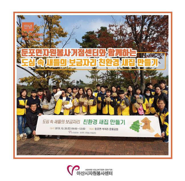 둔포면자원봉사거점센터와 함께하는 친환경 새집 만들기_1