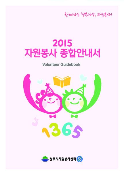 2015 자원봉사 종합안내서