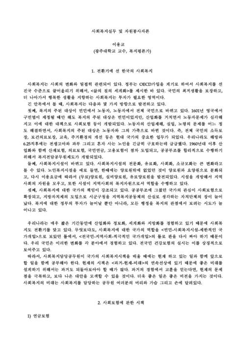 사회복지실무 및 자원봉사자론