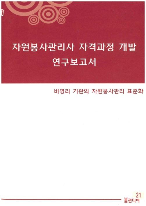 자원봉사관리사 자격과정 개발 연구보고서