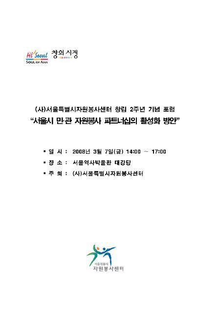 서울시자원봉사센터 창립 2주년 기념포럼 자료