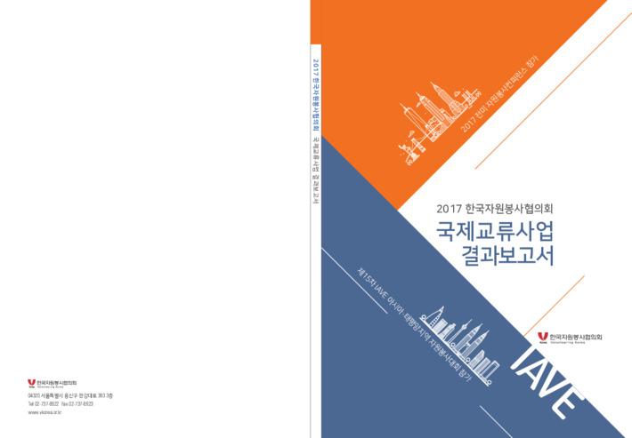 2017 한국자원봉사협의회 국제교류사업 결과보고서(전미 자원봉사 컨퍼런스 참가)