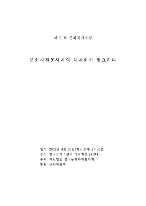 문화자원봉사포럼9회