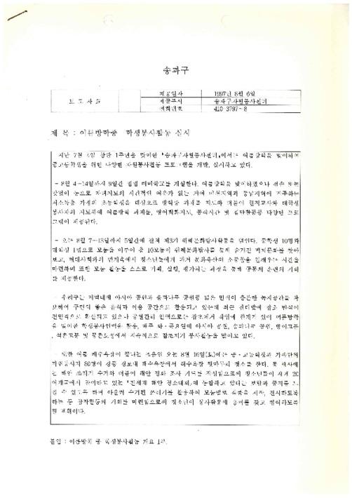 여름방학 중 학생봉사활동 실시 관련 보도자료