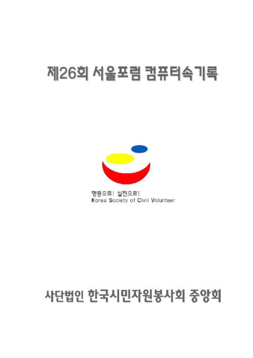 제26회 서울포럼 컴퓨터 속 기록