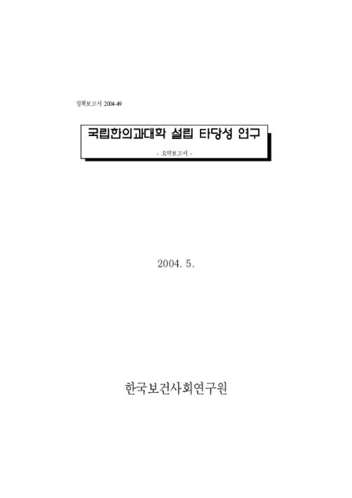 국립한의과대학 설립 타당성 연구 [요약]
