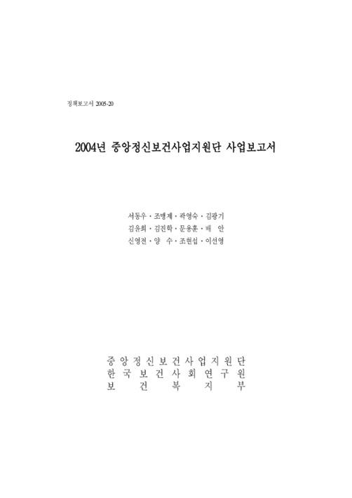 2004년 중앙정신보건사업지원단 사업보고서