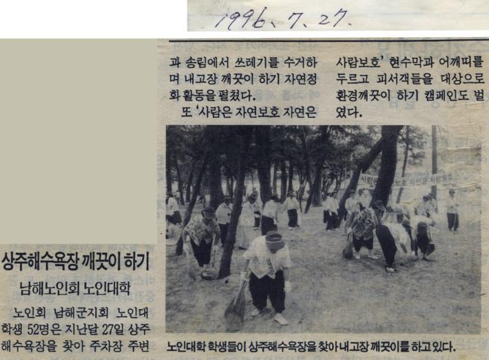 할머니봉사회 사진첩_19960727 기사