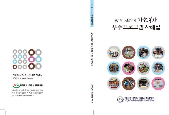2014 대전광역시 자원봉사 우수프로그램사례집