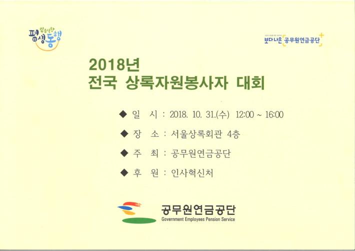 2018년 전국 상록자원봉사자 대회