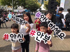 2019 청소년 난장페스티벌 안녕캠페인 홍보활동