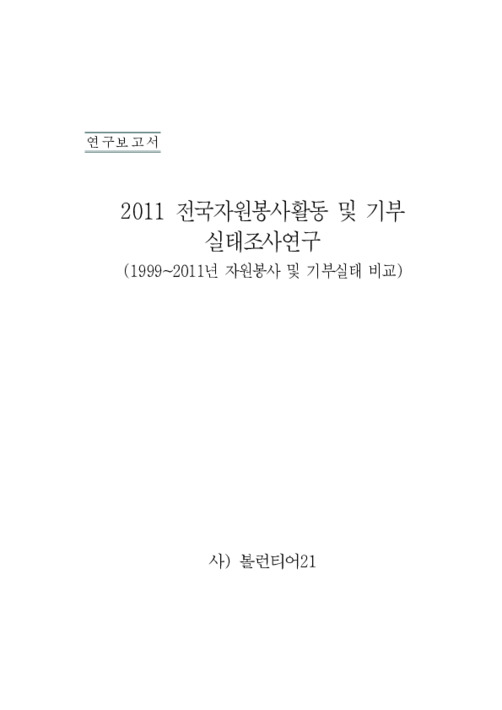 2011 전국 자원봉사활동 및 기부 실태 조사연구