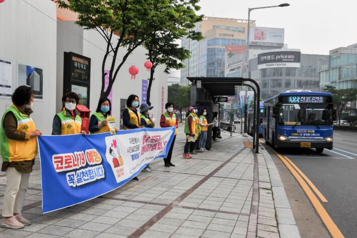 사회적 거리두기 출근길 캠페인