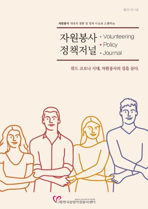 자원봉사 정책저널 통권제17호