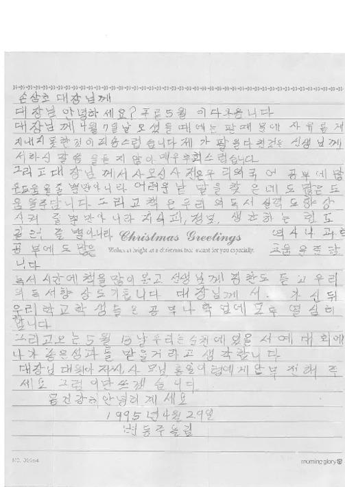 [변동주 어린이가 사랑실은교통봉사대 손삼호 대장에게 쓴 편지]