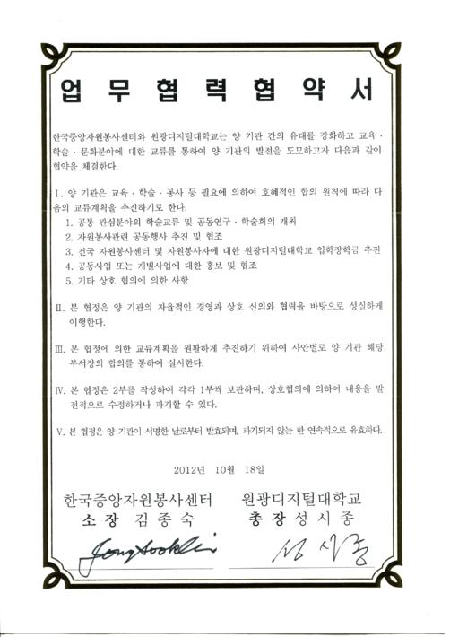 한국중앙자원봉사센터와 원광디지털대학교간의 업무협력 협약서
