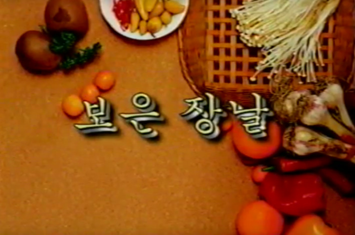 원불교 서울교구 봉공회 45차 보은장날 영상