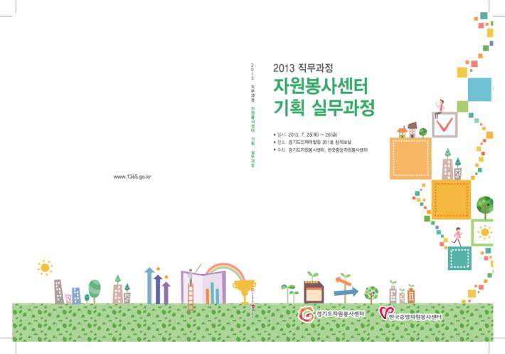 2013 직무과정 자원봉사센터 기획 실무과정