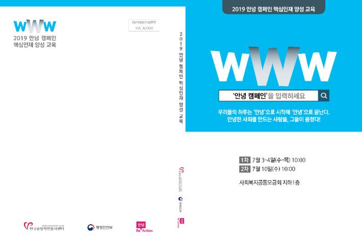 2019 안녕 캠페인 핵심인재 양성과정 자료집