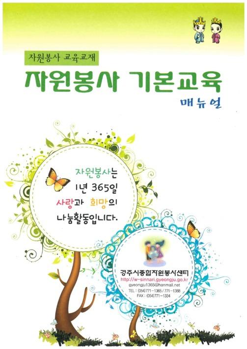 자원봉사 교육교재 자원봉사 기본교육 매뉴얼