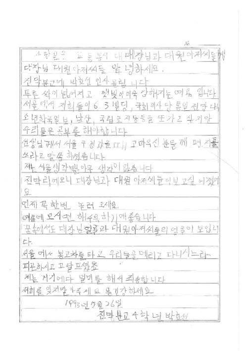 [박효선 어린이가 사랑실은교통봉사대 손삼호 대장과 대원아저씨들에게 쓴 편지]