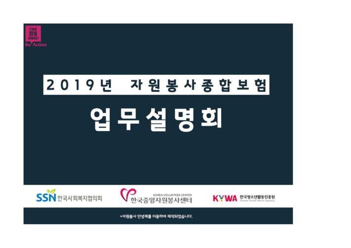 2019 자원봉사종합보험 업무 설명회