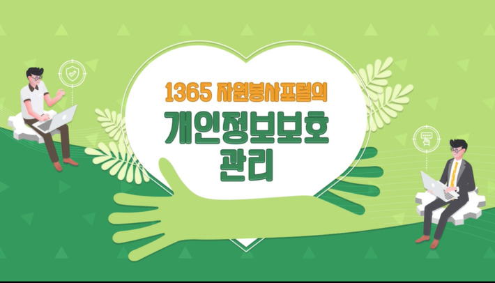 1365자원봉사포털의 개인정보보호 관리