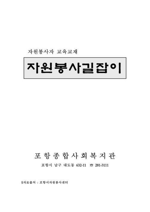 자원봉사길잡이