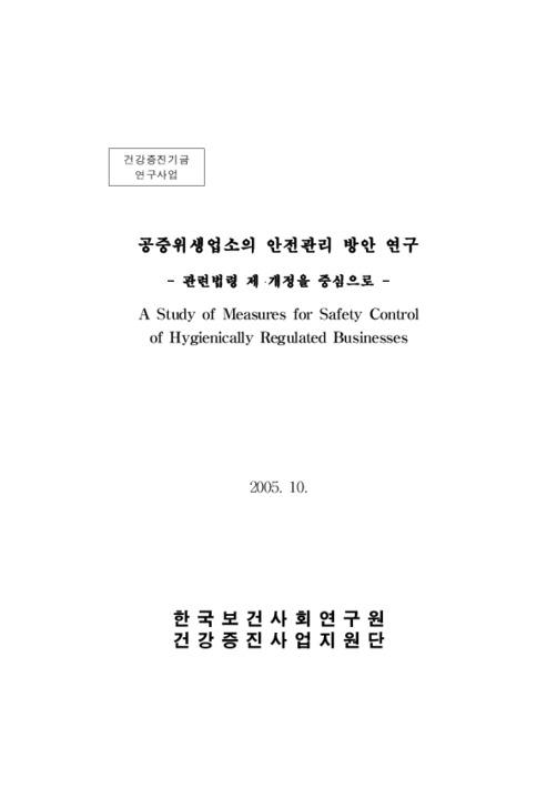 공중위생업소의 안전관리 방안 연구: 관련법령 제ㆍ개정을 중심으로 [요약]