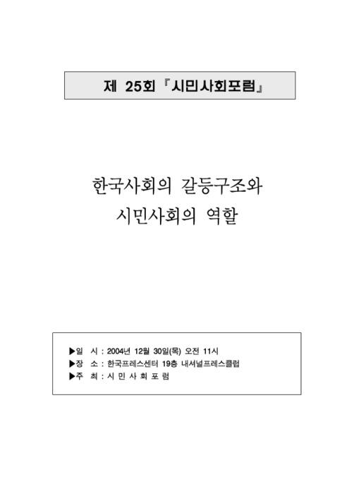 한국사회의 갈등구조와 시민사회의 역할