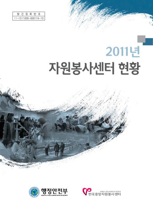 2012년 자원봉사센터 현황집(2011년 현황)