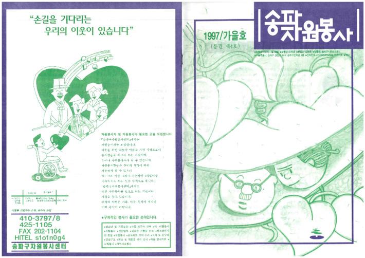 송파자원봉사 1997/가을호 (통권 제4호)