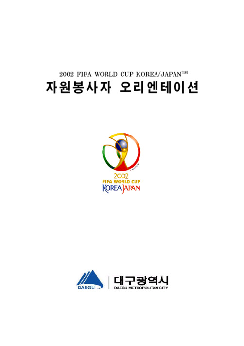 2002 월드컵 자원봉사자 오리엔테이션