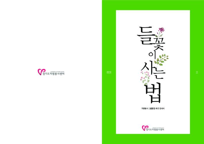 자원봉사 그룹활동 촉진 안내서 '들꽃이 사는 법'