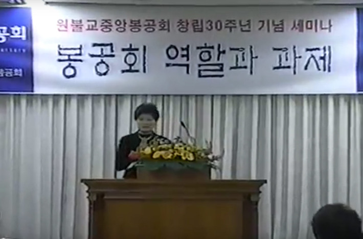 원불교봉공회 30주년 특별세미나 영상