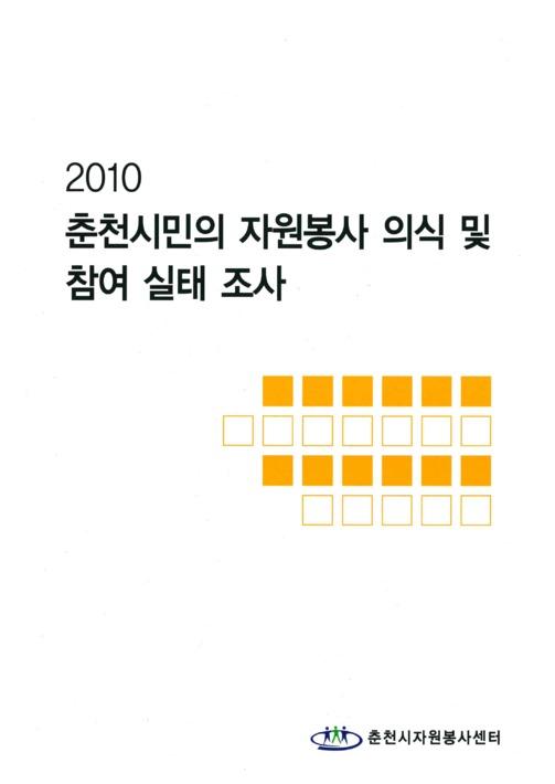 2010 춘천시민의 자원봉사 의식 및 참여 실태 조사