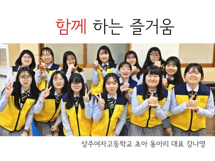 2017 이그나이트 V-Korea 지역대회 발표영상(경북센터)