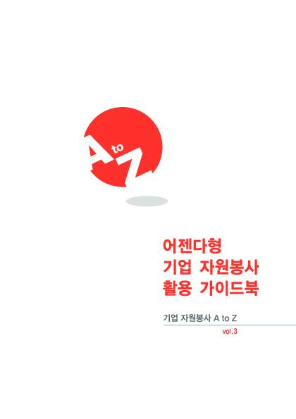 어젠다형 기업 자원봉사 활용 가이드북