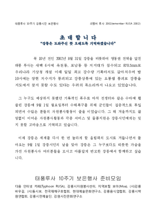 2002 태풍루사 자원봉사 감사편지 01